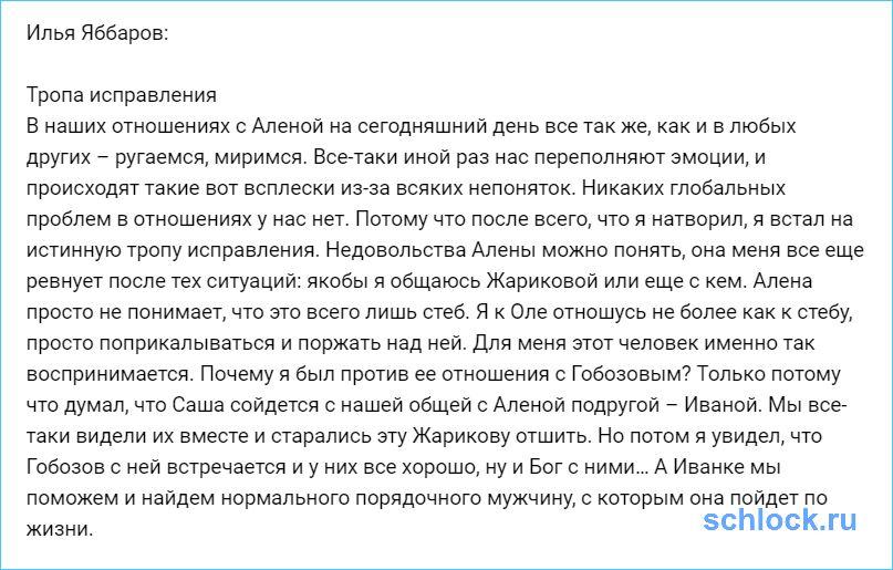 Тропа исправления Ильи Яббарова