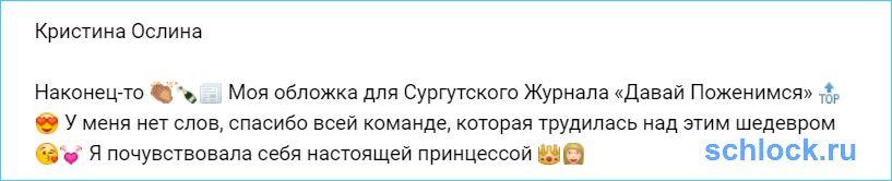 Кристина Ослина в