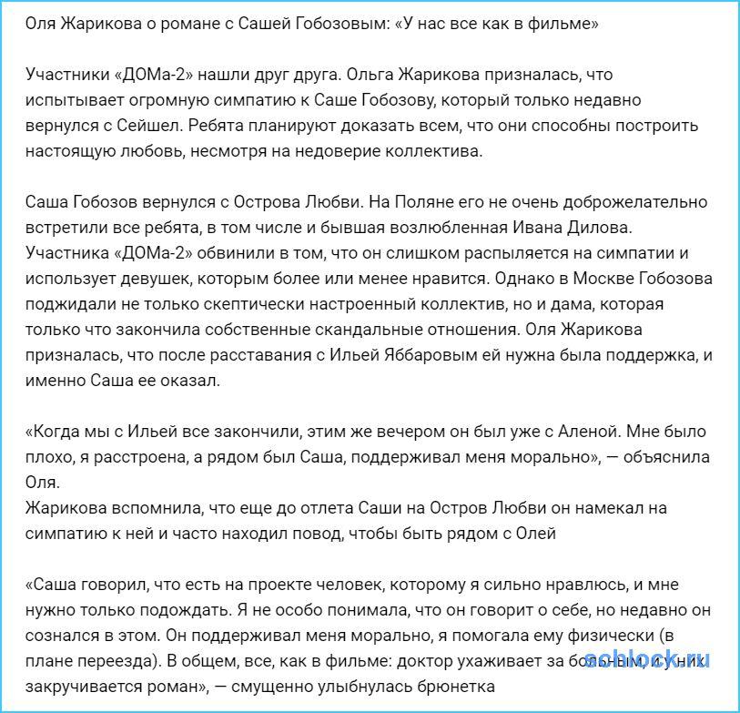 Жарикова о романе с Гобозовым: «У нас все как в фильме»