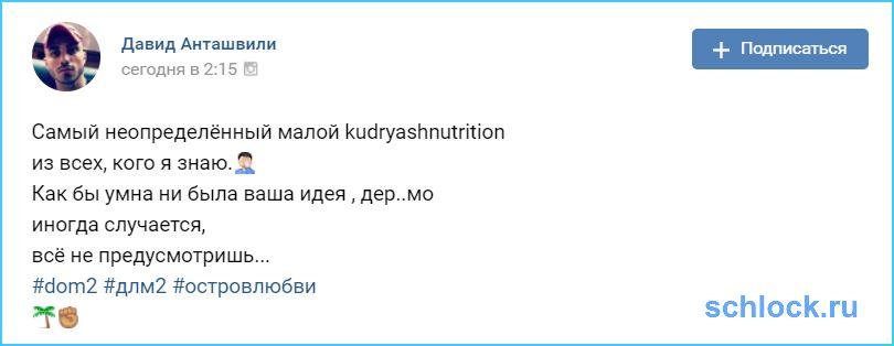 С Давидом Анташвили дер..мо иногда случается...
