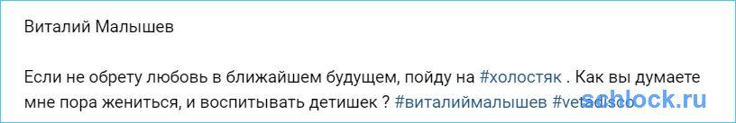 Малышев примет участие в новом реалити-шоу?!