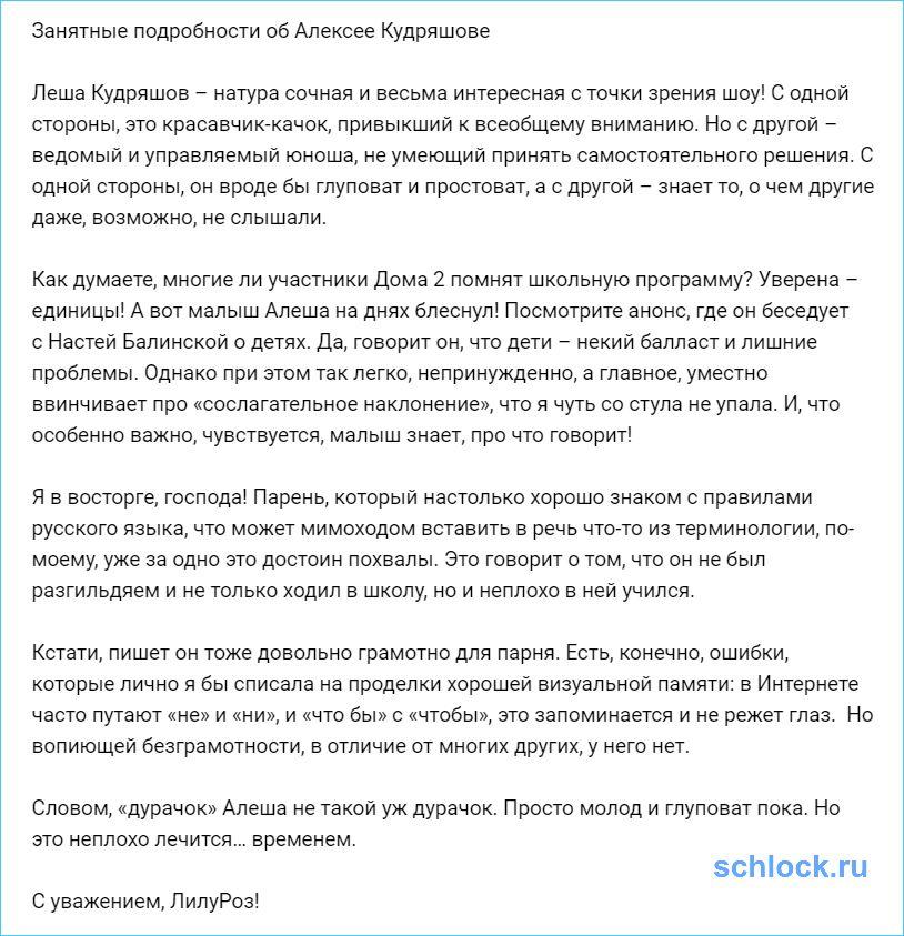 Занятные подробности об Алексее Кудряшове