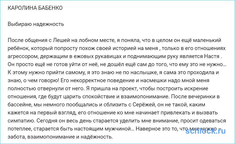 Променяла Кудряшова на надежного и заботливого