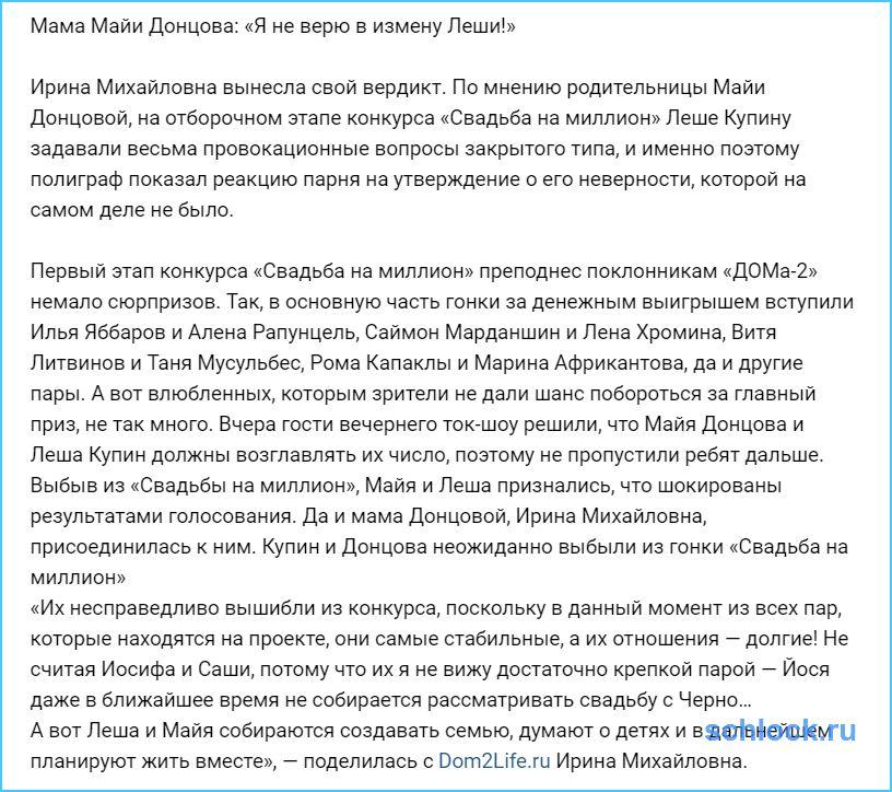 Мама Донцовой не верит в измену Купина