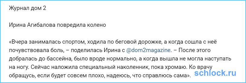 Ирина Агибалова получила серьезную травму