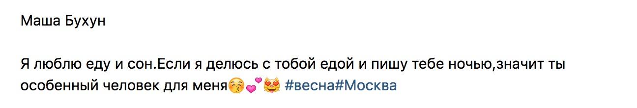 Что любит Маша Бухун