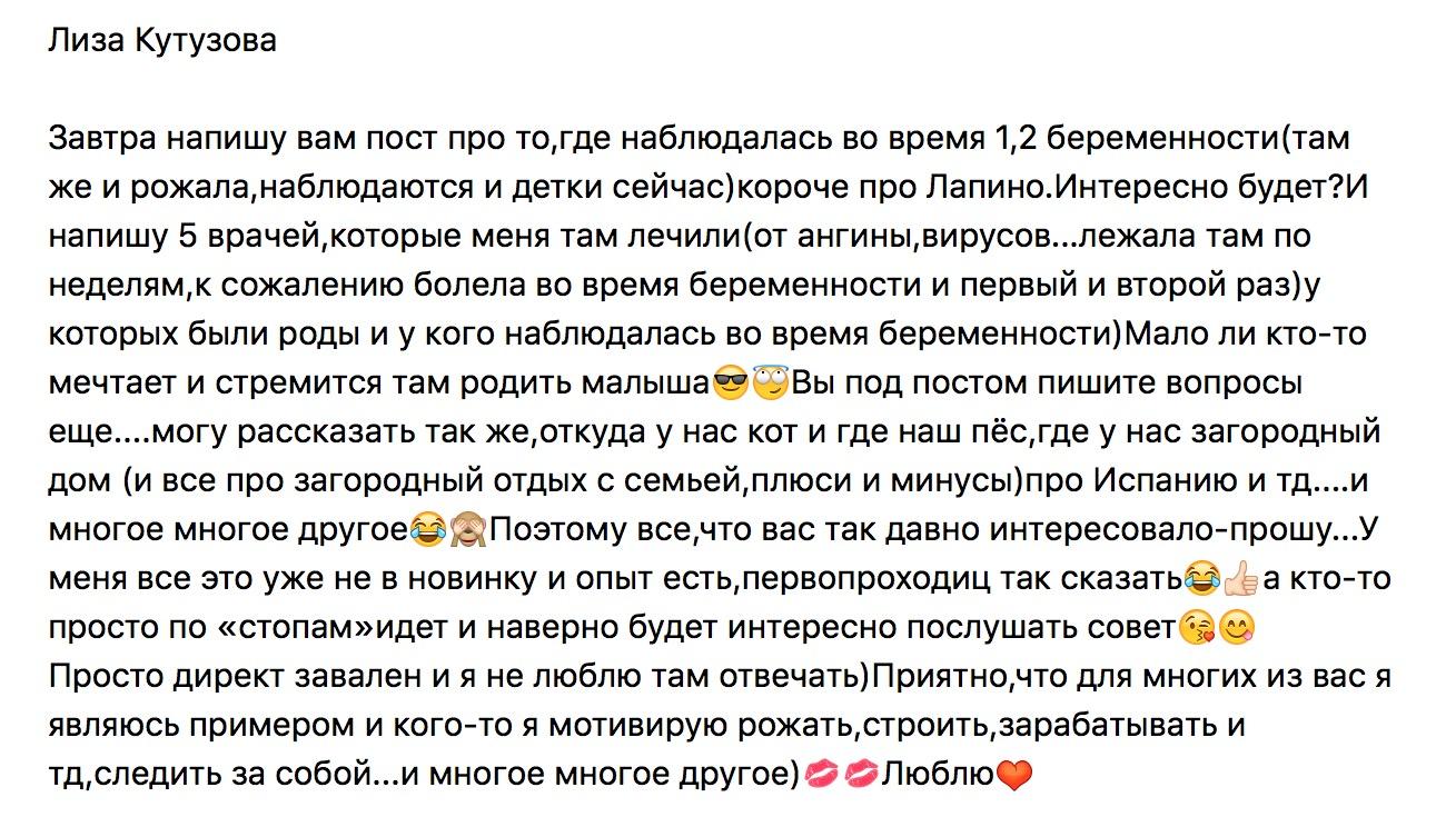 Где наблюдалась Кутузова во время 1,2 беременности