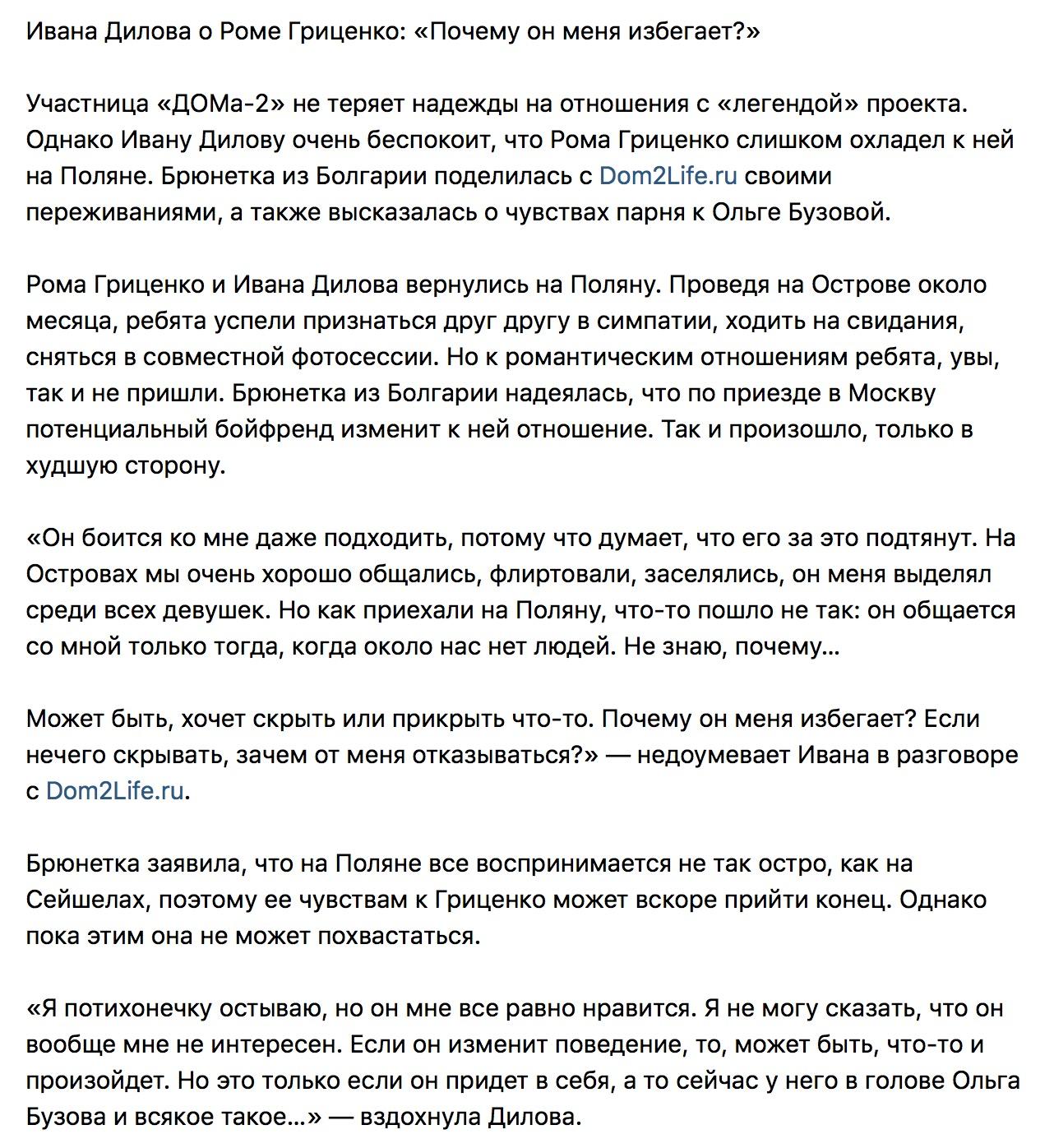 Почему Гриценко избегает Дилову