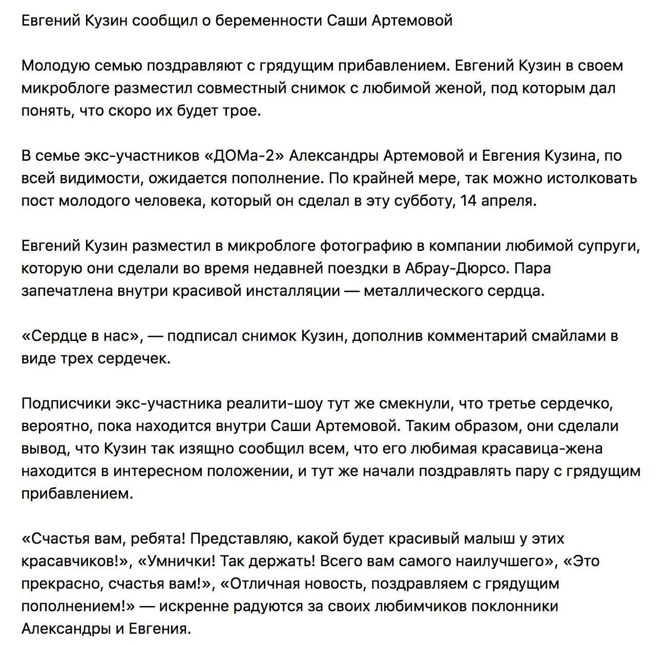 Саша Артёмова беременна