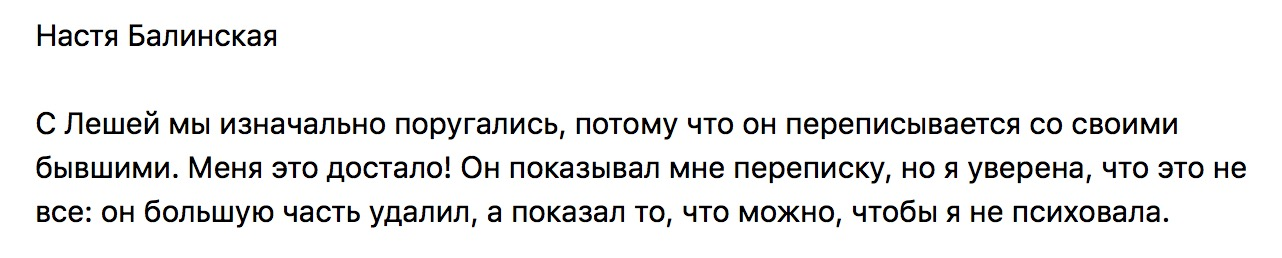 Причина ссоры Балинской с Кудряшовым