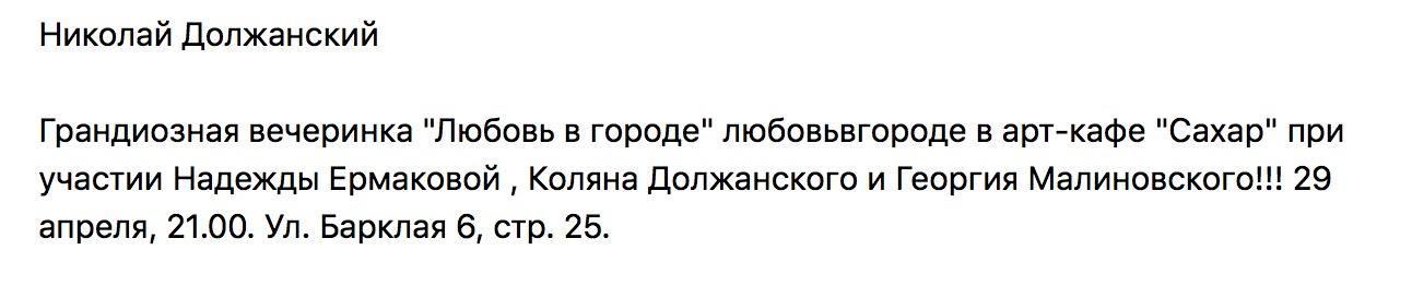 Должанский, Ермакова и Малиновский устраивают вечеринку