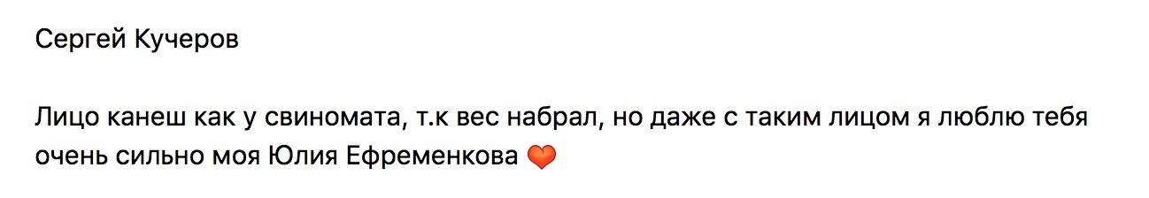 Даже с таким лицом любит Ефременкову