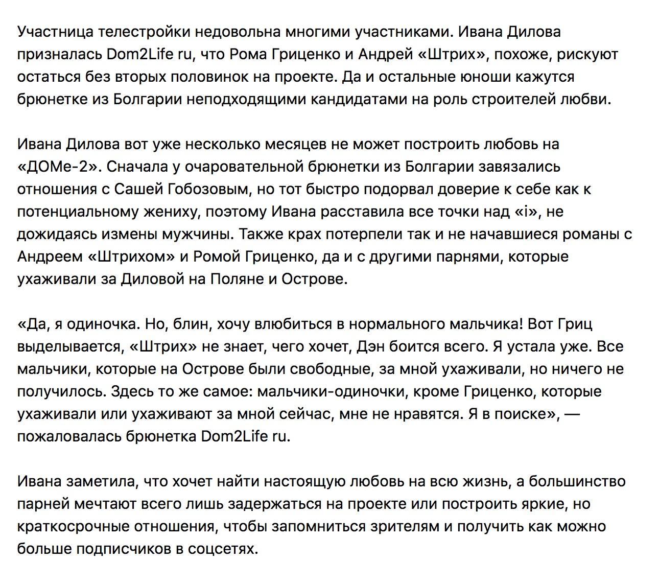 Дилова осудила поведение участников дома 2