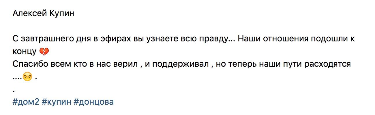 Купин и Донцова расстались