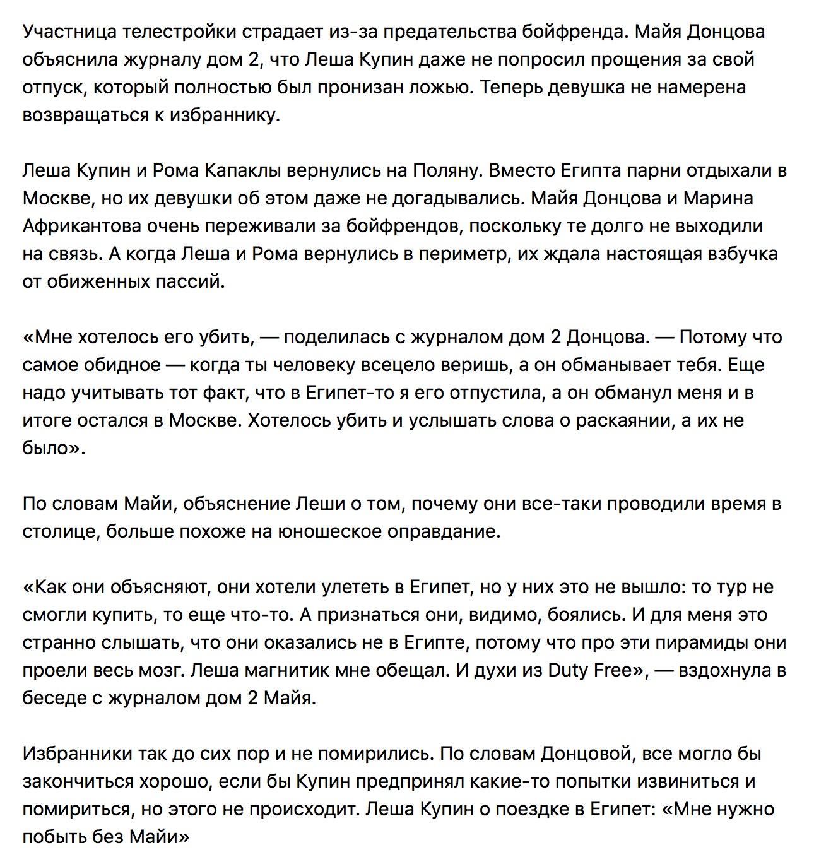Донцова об отдыхе Купина: «Мне хотелось его убить»