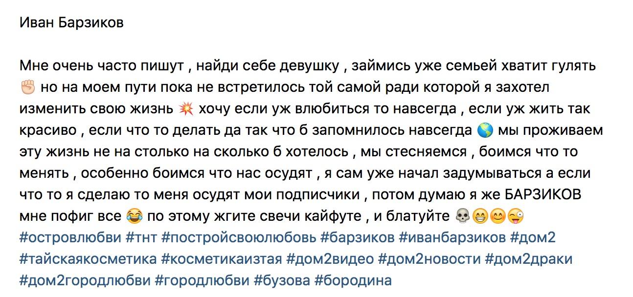 Почему Барзиков одинок