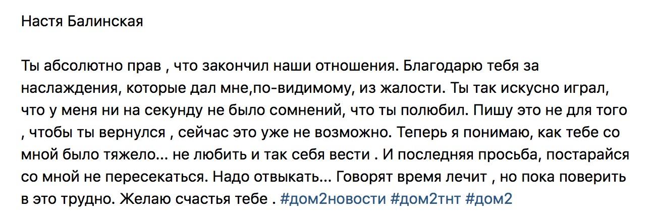 Балинская благодарит Кудряшова за наслаждения
