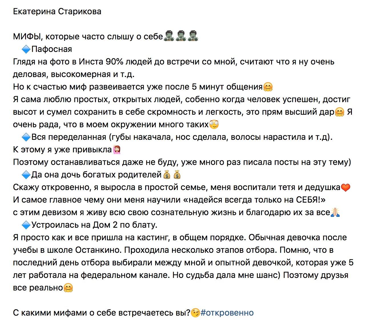 Мифы о Екатерине Стариковой