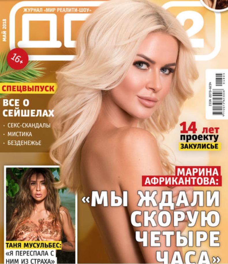 Майский выпуск журнала