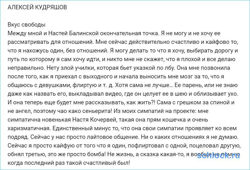 Вкус свободы Кудряшова