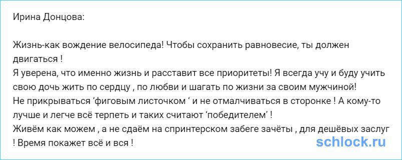 Донцова о велосипеде и фиговых листочках