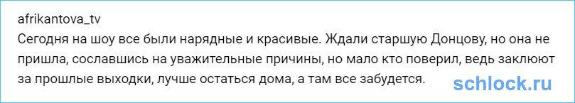 Донцова боится появляться на доме 2?