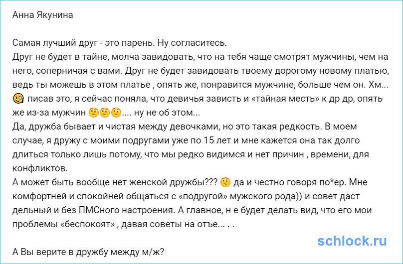 Арай Чобанян - «подруга» мужского рода?!
