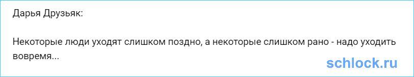 Дарья Друзьяк. Надо уходить вовремя...