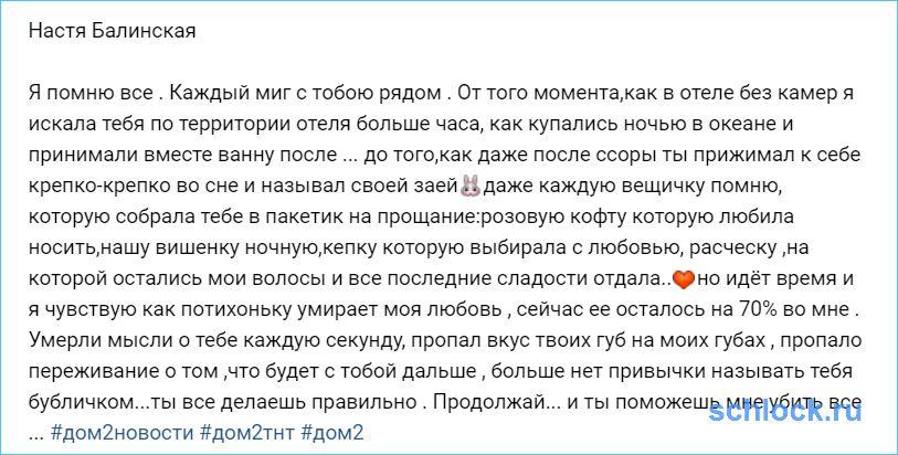 Умерли мысли Балинской