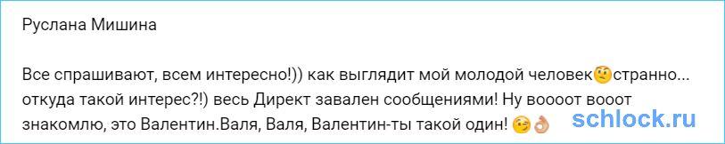Руслана Мишина тоже не вернется?