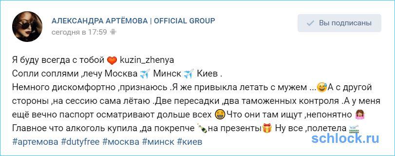 Артемова набрала крепкого алкоголя и... улетела