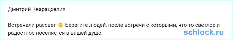 Дмитрий Кварацхелия. Берегите людей
