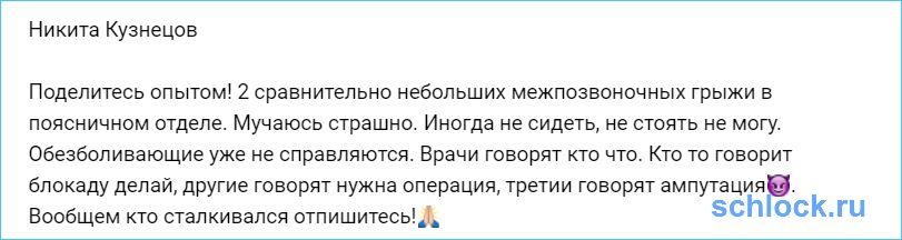 Кузнецову грозит операция или ампутация...