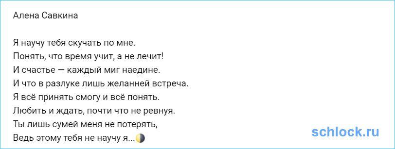 Алена Савкина. Я научу тебя скучать по мне...