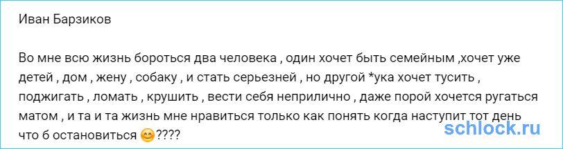 У Барзикова раздвоение личности?