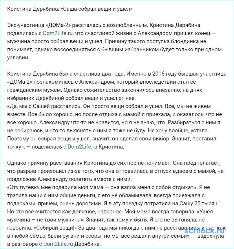 Кристина Дерябина: «Саша собрал вещи и ушел»