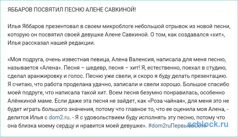 Яббаров посвятил песню Алене Савкиной!