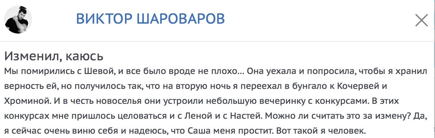 Виктор Шароваров изменил, но...