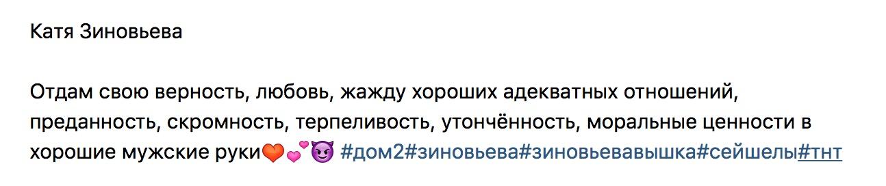 Зиновьева отдаст свою верность