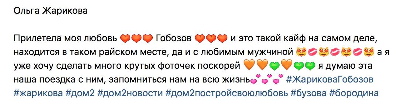 Жарикова дождалась любимого