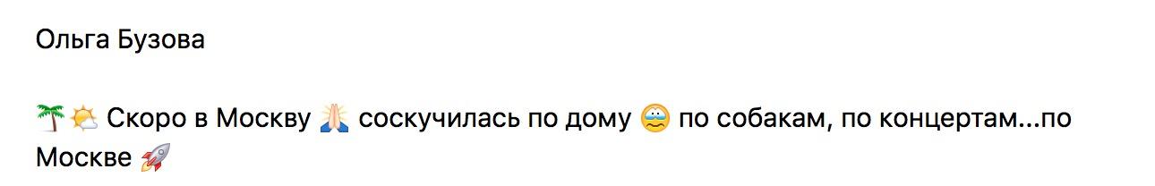 Ольга Бузова покидает остров любви