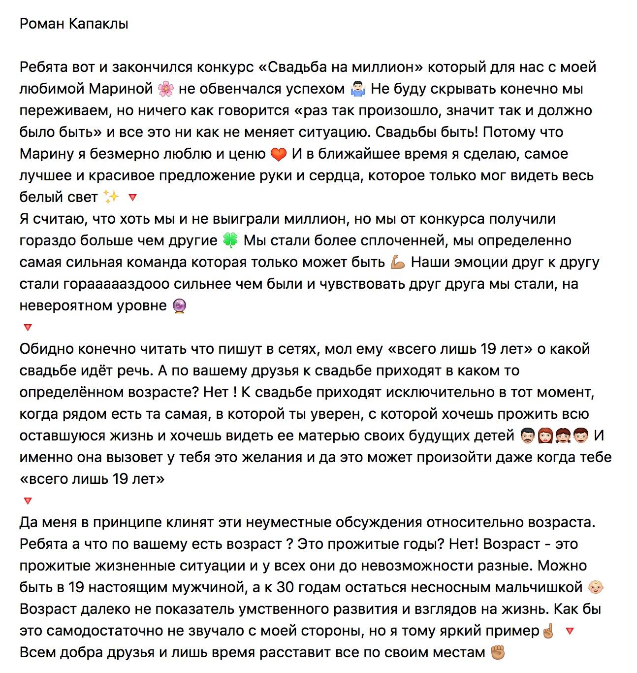 Роман Капыклы о своем проигрыше