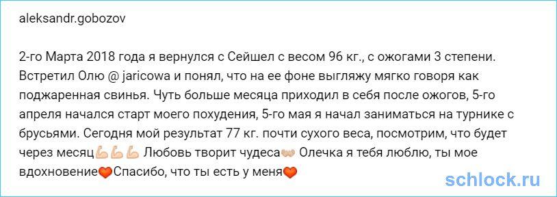 Любовь с Гобозовым творит чудеса!