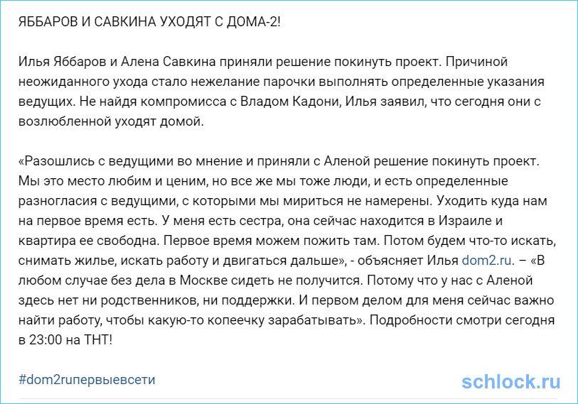 Яббаров и Савкина уходят с дома-2!