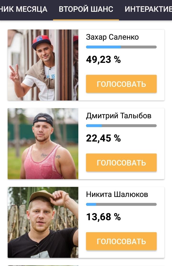 Дмитрий Талыбов отказался от участия в проекте!