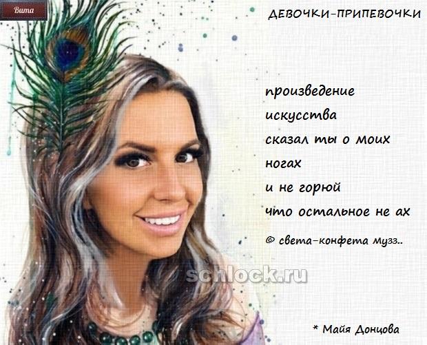 Девочки-припевочки дома 2 от Малинович