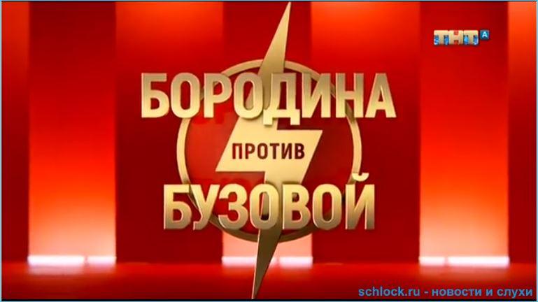 Обзор телешоу Бородина против Бузовой 28.08.2018