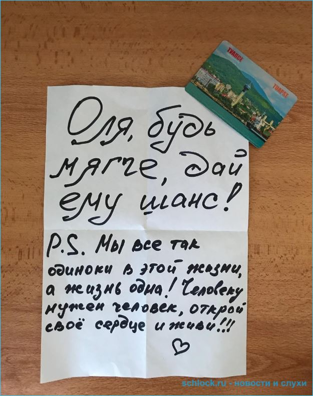 Таинственная записка для Ольги Бузовой
