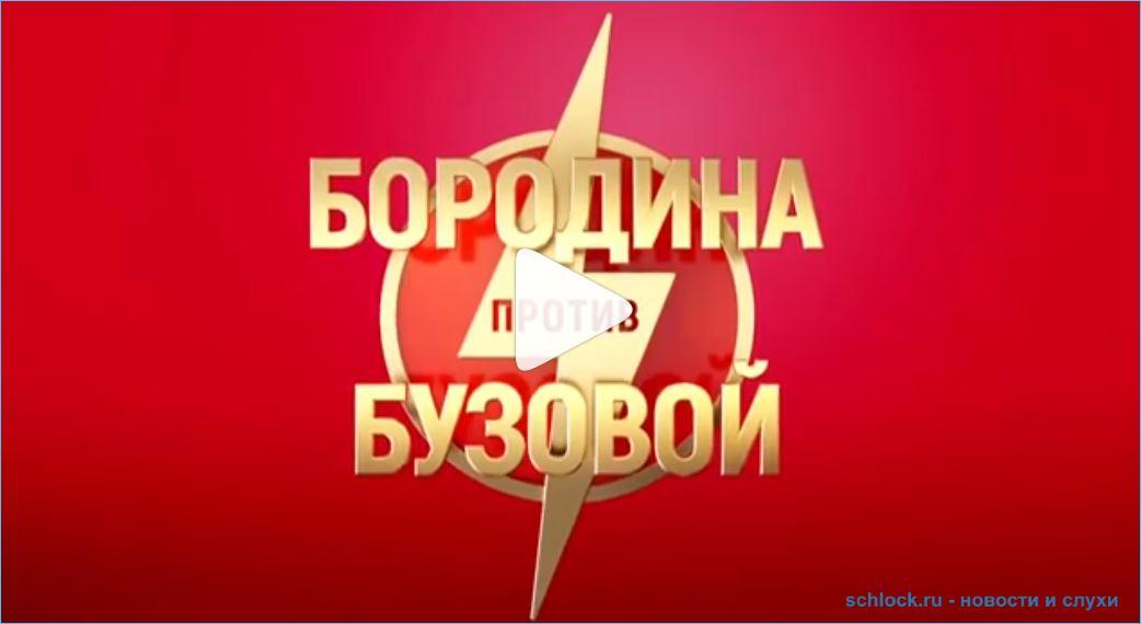 Анонс дом 2 на 20.08.18. Шоу Бородина против Бузовой!
