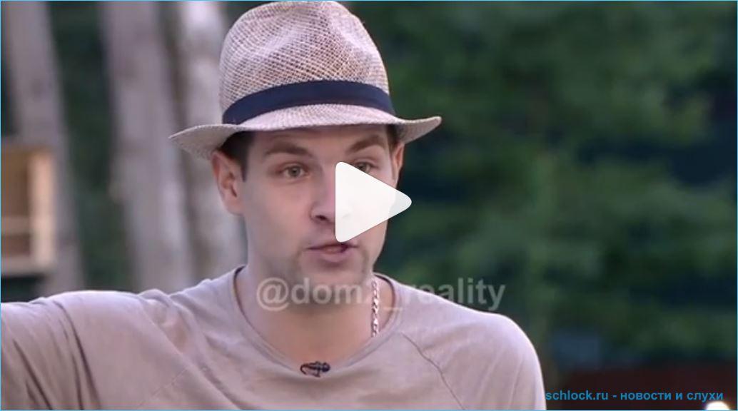 Анонс дом 2 на 23.08.18. Дмитренко - самый идеальный мужчина на свете!